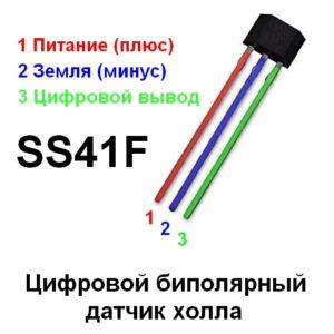 Датчики холла SS41F для мотор колес