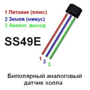 Датчики холла SS49 для ручек газа